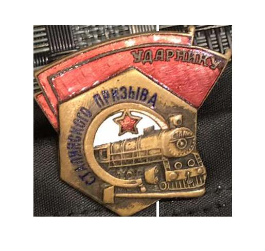 Знак Ударнику Сталинского призыва