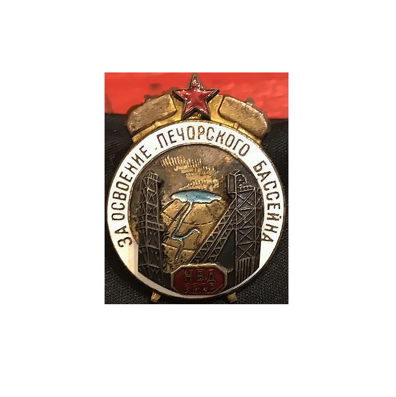 Знак За освоение Печорского бассейна МВД